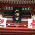 初詣・鶴岡八幡宮