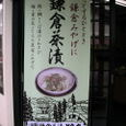 鎌倉:小町通り