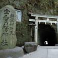 鎌倉:銭洗弁財天